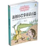 最能打动孩子心灵的中国经典童话――新创小巴掌童话百篇