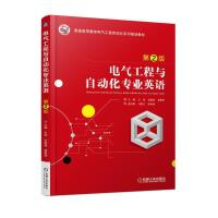 电气工程与自动化专业英语 第2版 王伟 普通高等教育 电气工程 自动化 系列规划教材