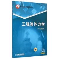 工程流体力学(21世纪高等教育规划教材)