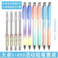 天卓自动铅笔套装0.5 0.7活动铅笔简约小清新自动笔铅芯不断