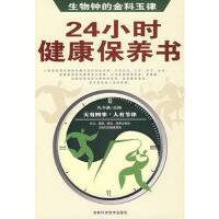【正版二手书9成新左右】生物钟的金科玉律:24小时健康保养书 孔令谦 吉林科学技术出版社