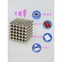 强力磁铁巴克球玩具磁石 巴克球(彩色)216颗魔方磁球直径5mm