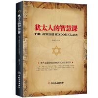 犹太人的智慧课 犹太人的生意经故事 犹太人智慧书教子枕边书自我实现成功励志 犹太人的故事人生哲学 经商之道 创业书籍
