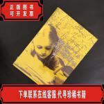 [二手八成新]心里住着狮子的女孩上海译文出版社[美]格林博格