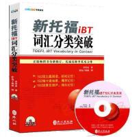 新托福iBT词汇分类突破(附MP3光盘)(畅销经典全新修订,托福名师李笑来力作)