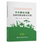 中小城市交通低碳发展战略与对策