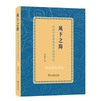 风下之海――明清中国闽南海洋地理研究