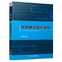 【正版二手书9成新左右】社会保障案例评析 龙玉其 经济管理出版社