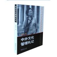 【正版二手书9成新左右】中外文化管理札记 柏玉华 文化艺术出版社