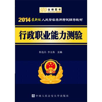 金榜图书 2014版人民警察录用考试辅导教材:行政职业能力测验 9787565311697