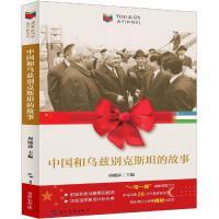 我们和你们:中国和乌兹别克斯坦的故事(俄) 五洲传播出版社