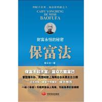 保富法:财富永恒的秘密,聂云台著,中国发展出版社,9787802348387