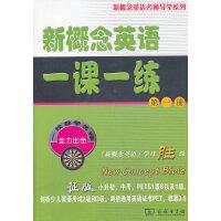 新概念英语一课一练 (第一册)