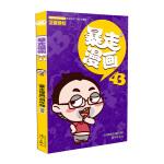 暴走漫画43