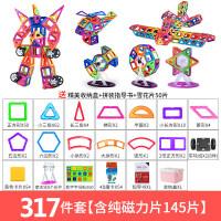 磁力片儿童玩具积木吸铁石磁铁拼装磁力贴片女孩男孩3-6周岁c