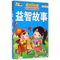 益智故事(彩绘注音版)/学生课外必读丛书