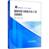 建筑环境与能源应用工程实验教程 中国水利水电出版社