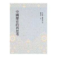 中国历史的再思考 港台原版 杜正胜 刘翠溶 台湾联经出版