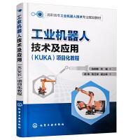 正版现货 工业机器人技术及应用(KUKA)项目化教程 库卡工业机器人编程教程书籍 工业机器人编程操作技术 在线离线编程