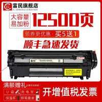 富民适用 佳能canon LBP2900硒鼓 L11121E黑色激光打印机复印机硒鼓 fx-9 crg303一体机墨盒