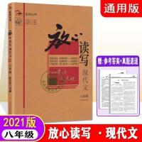 2021版 放心读写 现代文 8/八年级 通用版 初中语文8年级阅读理解专项训练题现代文阅读 一本在手读写无忧