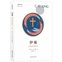 荣格精选集:伊雍・自性现象学研究