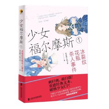 少女福尔摩斯1(pdf+txt+epub+azw3+mobi电子书在线阅读下载)