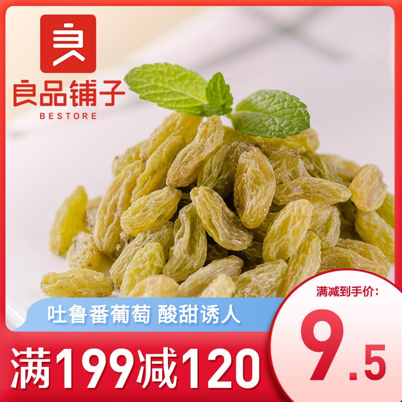 良品铺子 精装红玛瑙葡萄干250g*1袋 果干果脯休闲零食