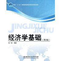 【正版二手书9成新左右】经济学基础(第2版 范一青著 北京理工大学出版社