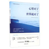【正版二手书9成新左右】心智对了,世界就对了 林一鸣 中国商业出版社