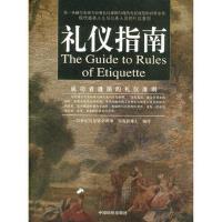 【正版二手书9成新左右】礼仪指南 刘逸新 中国纺织出版社