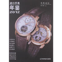 进口手表年鉴2012 锺泳麟 辽宁科学技术出版社 9787538177831