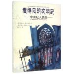 中世纪大教堂,(英)菲奥纳・麦克唐纳 著;刘勇军 译 著作,知识出版社,9787501587704