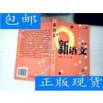 [二手旧书9成新]新语文:决胜高考.第一卷 有污迹 /王泽钊、闵妤