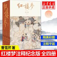正版 红楼梦启功注释程乙本纪念版,全四册原著 人民文学出版社珍藏版成人版