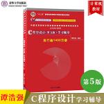 谭浩强 C程序设计 第五版第5版 学习辅导 清华大学出版社 C程序设计教程 基础C语言程序设计 C程序习题集练习 大学