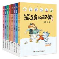 正版 笨狼的故事注音版全套8册全集 汤素兰系列儿童书籍一年级小学生课外阅读书籍二年级必读6-9-10岁校园幽默励志小说