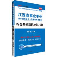 中公2017江西省事业单位公开招聘工作人员考试专用教材综合基础知识速记巧解