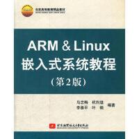 【正版二手书9成新左右】ARM & Linux 嵌入式系统教程(第2版 马忠梅祝烈煌李善平叶楠 北京航空航天大学出版社