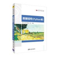 数据结构(PYTHON版)/吕云翔 清华大学出版社