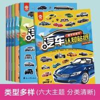 【限时秒杀包邮】贴纸书3 4岁(6册)动手动脑贴贴画宝宝幼儿童贴纸书0-3-4-5-6-7岁粘贴贴纸卡通益智玩具动手动