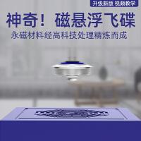 磁悬浮飞碟UFO儿童高科技飞盘魔法陀螺仪器反重力磁性益智玩具
