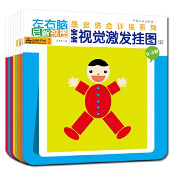 真果果视觉挂图全套(全8册)当当网初生婴儿视觉激发挂图销售冠军,经典的黑白和彩色卡片,可以激发宝宝的视觉敏锐度和观察力,左右脑开发,提供给宝宝丰富的色彩和形状的想象空间。