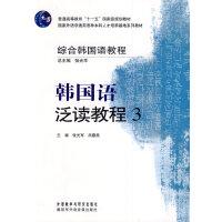 综合韩国语教程:韩国语泛读教程(3)