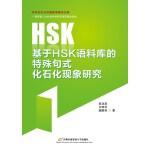 基于HSK语料库的特殊句式化石化现象研究