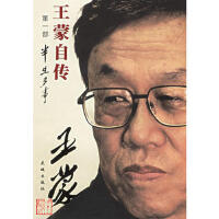 【二手书8成新】王蒙自传 王蒙 花城出版社