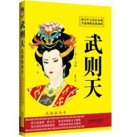 【正版二手书9成新左右】武则天:武媚娘传奇 池墨 中国法制出版社