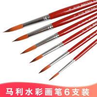 马利牌G1106尼龙水彩画笔水彩笔国画毛笔丙烯水粉水彩勾线笔套装