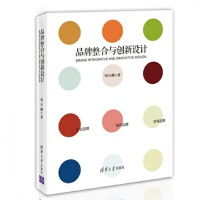 【XSM】品牌整合与创新设计 周月麟 清华大学出版社9787302420026
