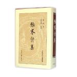 张謇诗集,张謇,徐乃为 校点,上海古籍出版社,9787532573578